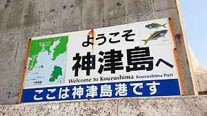 d9ad22231f879e6b697eaad71edeede8 s - 神津島の観光・宿泊・ツアー。 飛行機で行く、フェリーで行く?