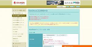 photo1 - wordpress利用にも便利な格安レンタルサーバー「ロリポップ!」