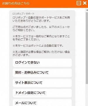 photo3 - wordpress利用にも便利な格安レンタルサーバー「ロリポップ!」