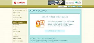 photo4 - wordpress利用にも便利な格安レンタルサーバー「ロリポップ!」